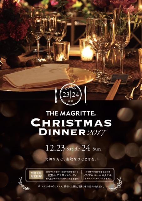 クリスマスのご予定はお決まりですか?