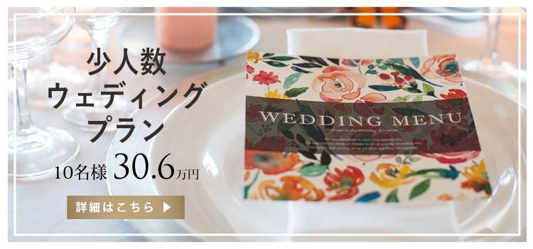 少人数ウェディングプラン 30万円 10名 岡山の結婚式場 ザ マグリット