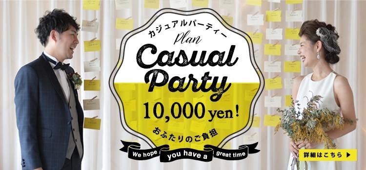 カジュアルパーティー会費制プラン 1万円 岡山の結婚式場 ザ マグリット
