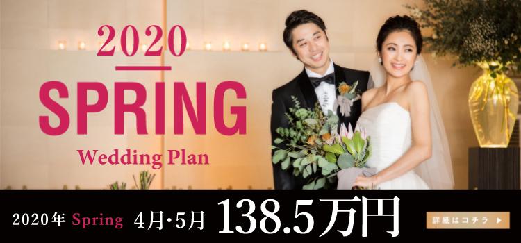 2020年4月5月Spring春婚 140万円 岡山の結婚式場 ザ マグリット