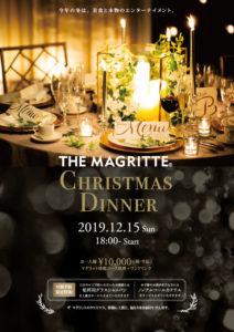 マグリットのクリスマスディナー
