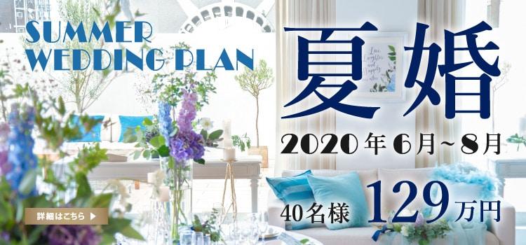 2020年6月~8月SUMMER夏婚 40名 129万円 岡山の結婚式場 ザ マグリット