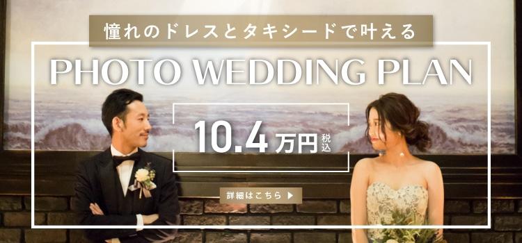 憧れのドレスとタキシードで叶える Photo wedding plan 10.4万円 岡山の結婚式場 ザ マグリット