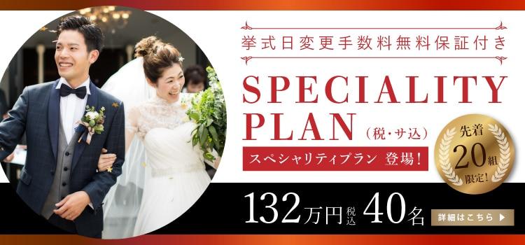 挙式日変更手数料無料保証付き Special plan 130万円 40名 岡山の結婚式場 ザ マグリット