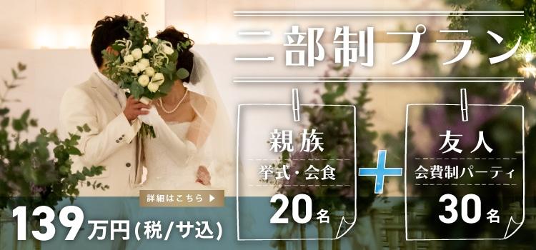 2部制プラン 139万円 50名 岡山の結婚式場 ザ マグリット