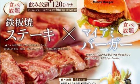 ステーキ食べ放題!!!!