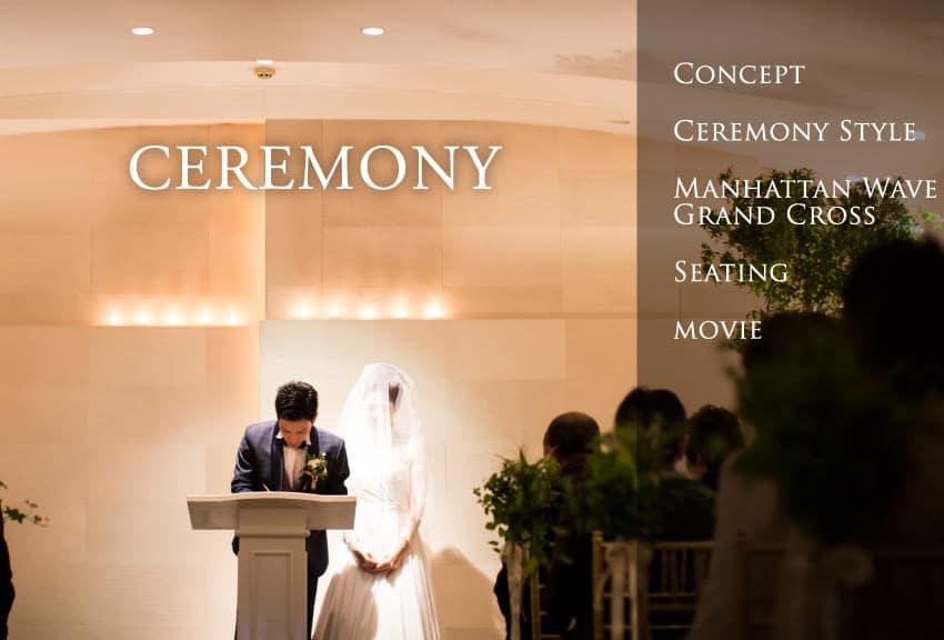 ザ マグリット | 岡山県岡山市の結婚式場・パーティーウェディング・おもてなしウェディング マグリットサイトマップ セレモニー