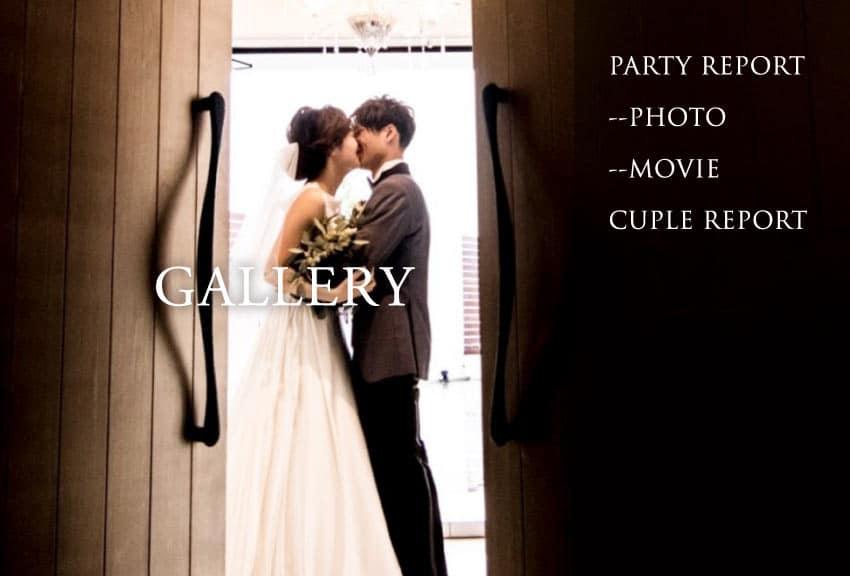 ザ マグリット | 岡山県岡山市の結婚式場・パーティーウェディング・おもてなしウェディング マグリットサイトマップ ギャラリー