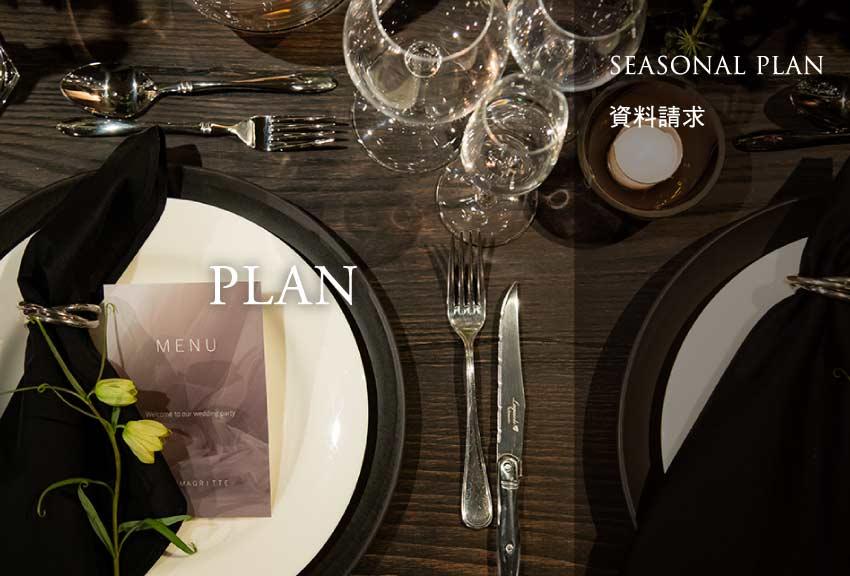 ザ マグリット | 岡山県岡山市の結婚式場・パーティーウェディング・おもてなしウェディング マグリットサイトマップ プラン