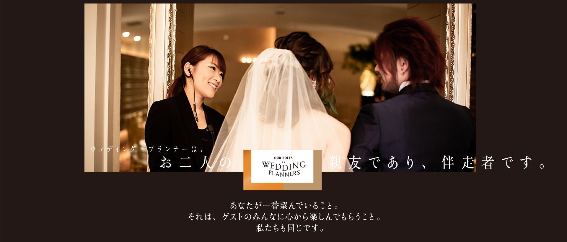 ザ マグリット | 岡山県岡山市の結婚式場・パーティーウェディング・おもてなしウェディング ウェディング・プランナー