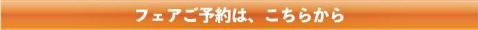 ザ マグリット | 岡山県岡山市の結婚式場・パーティーウェディング・おもてなしウェディング マグリット ウェディング フェアー予約ボタン
