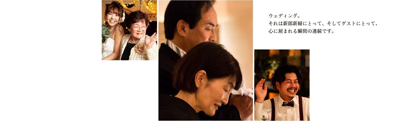 ザ マグリット | 岡山県岡山市の結婚式場・パーティーウェディング・おもてなしウェディング concept03